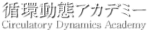 循環動態アカデミー 〜Circulatory Dynamics Academy〜 Logo