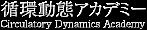 循環動態アカデミー 〜Circulatory Dynamics Academy〜 ロゴ